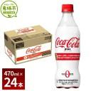 【ふるさと納税】11-03 コカ・コーラプラス 470mlPET 1ケース
