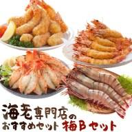 【ふるさと納税】海老専門店のおすすめセット 梅Bセット