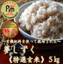 【ふるさと納税】《令和元年産米》有機肥料を使った『夢しずく』玄米5kg(みやき町産)(CI005)