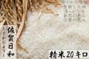 【ふるさと納税】【老舗米屋の店長厳選】令和3年産米 佐賀県産