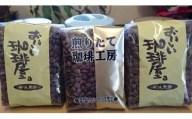 【ふるさと納税】今泉珈琲店の人気商品 コクのあるオリジナルブ
