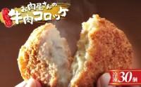 【ふるさと納税】【佐賀県産和牛使用】お肉屋さんの牛肉コロッケ