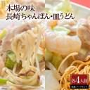 【ふるさと納税】本場の味 長崎ちゃんぽん・皿うどん 各4人前