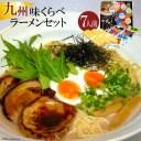 【ふるさと納税】九州味くらべラーメンセット7人前