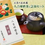 【ふるさと納税】人吉球磨茶と急須セット 2袋セット 各100