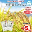 【ふるさと納税】無洗米 南関郷のお米 「ヒノヒカリ」5kg