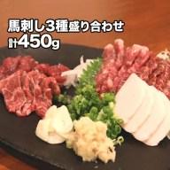 【ふるさと納税】熊本が誇る特産品! 馬刺し3種盛り合わせ(霜