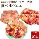 【ふるさと納税】おおいた冠地どり&ハーブ鶏 食べ比べセット