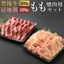 【ふるさと納税】豊後牛 冠地鶏 もも 焼肉 セット 合計70