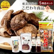 【ふるさと納税】椎茸問屋のこだわり商品A 椎茸 スライス椎茸