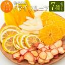 【ふるさと納税】九州ピュアドライ 宮崎県産ドライフルーツ7種