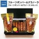 【ふるさと納税】宮崎県産フルーツポンバー&グラノ—ラセット<