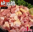 【ふるさと納税】みやざき地頭鶏(味付き)計1kg