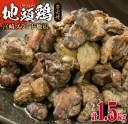【ふるさと納税】『みやざき地頭鶏』炭火焼き(計1.5kg)