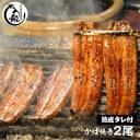 【ふるさと納税】炭火焼一筋125年「うなぎの入船」かば焼2尾