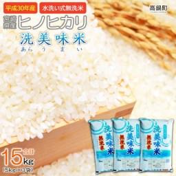 【ふるさと納税】<平成30年産「宮崎県産ヒノヒカリ(無洗米)