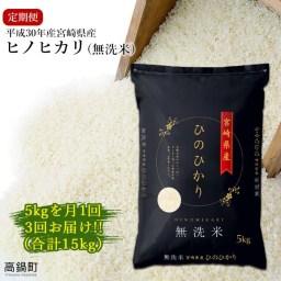 【ふるさと納税】<平成30年産宮崎県産ヒノヒカリ(無洗米)5