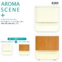 【ふるさと納税】<AROMA SCENE+ 1台>※1か月以