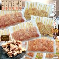【ふるさと納税】<宮崎県産鶏串 人気6種類 120本セット+