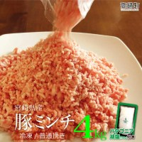 【ふるさと納税】<宮崎産豚ミンチ4kg+塩>※2019年10