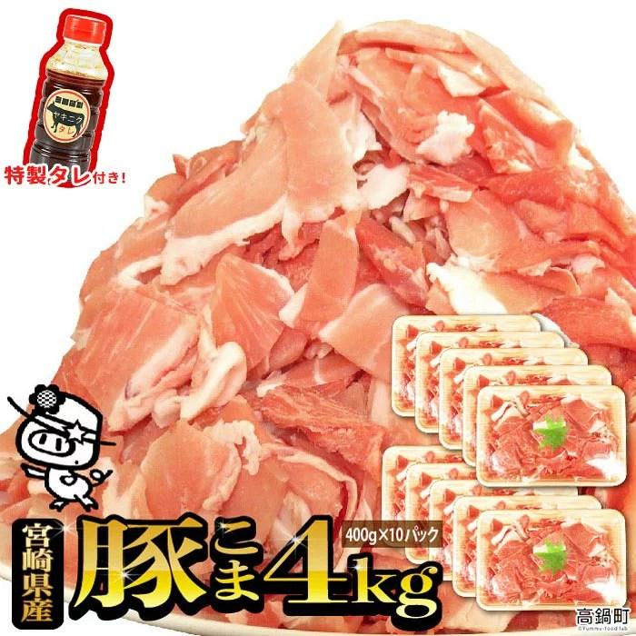 【ふるさと納税】<宮崎県産豚こま4kg+タレセット> 400g×10パック ※2か月以内に順次出荷します! 小間 豚...