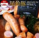 【ふるさと納税】PREMIUM PORK尾鈴豚(ハム・ソーセ