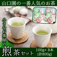 【ふるさと納税】山口園の一番人気!小さいお茶屋の煎茶、大容量