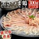 【ふるさと納税】黒さつま鶏しゃぶしゃぶセット(2〜3人前)最