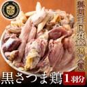 【ふるさと納税】黒さつま鶏(1羽分)料理王国食100選に選ば