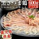 【ふるさと納税】黒さつま鶏 しゃぶしゃぶセット(4〜5人前)