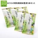 【ふるさと納税】おりたの特別栽培知覧茶5本セット