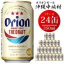 【ふるさと納税】オリオン ザ・ドラフトビール(350ml×2