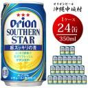【ふるさと納税】オリオン サザンスター「超スッキリの青」(3