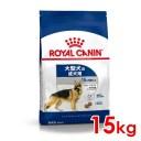 ロイヤルカナンマキシアダルト 15kg大型犬・成犬用生後15ヵ月齢から5歳未満●