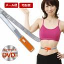 モビベル トレーニング サポート ベルト お腹痩せエクササイズDVD付き スリムコア ベルト オレンジ ウエスト55〜108cm