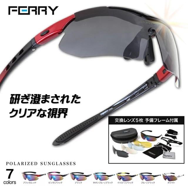 FERRY 偏光レンズ スポーツサングラス フルセット 専用交換レンズ5枚 ユニセックス 7カラー スポーツ用 サングラ