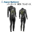 欠品サイズあり アクアスフィアー Aqua Sphere パースーツ ワンピース メンズ PURSUIT ONE-PIECE MEN パフォーマンス ウエットスーツ ..