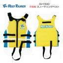 【あす楽対応】REEF TOURER ■子供用 SV1500