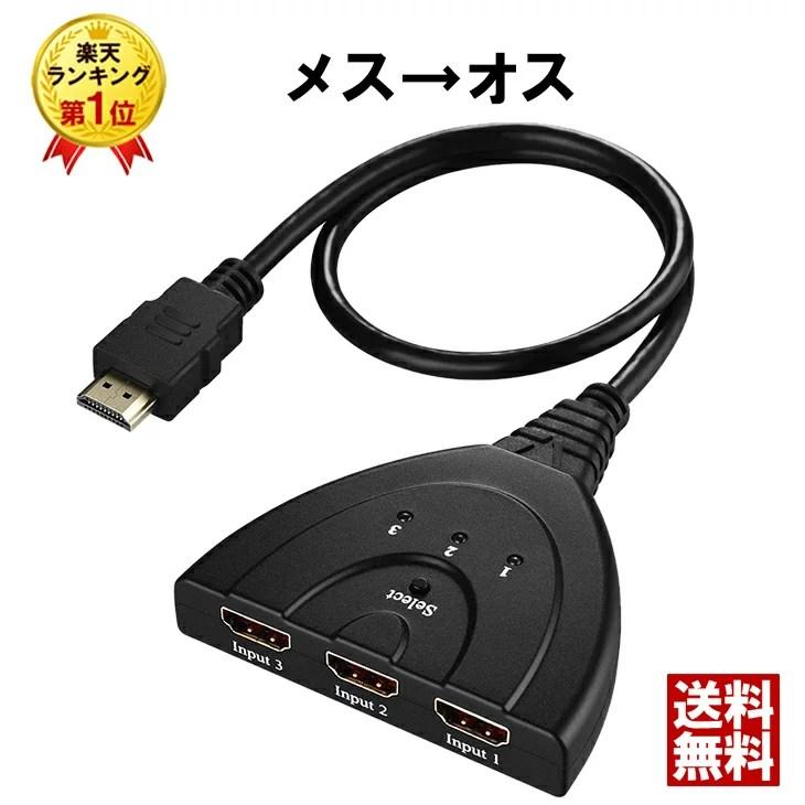 3HDMI to HDMI メス→オス HDMI切替器 セレクター 変換 変換アダプタ 分配器 光デジタル ディスプレイ モニ...