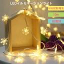 【送料無料】 LEDイルミネーションライト ジュエリーライト 80電球 10m 電池式/USB式 リモコン付 8パターン 点滅 点灯 タイマー機能 防..