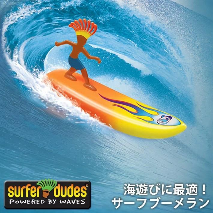 海遊びアイテム『サーフブーメラン』とは?遊び方も
