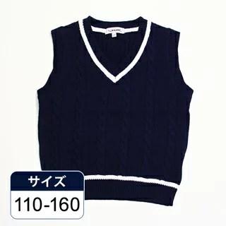 SALE 【ニットベスト スクール 紺 男の子 綿100% ...