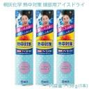 桐灰化学 熱中対策頭部用アイスドライ158g[3本セット] 頭髪用冷却スプレー 熱中症対策 あす楽対応