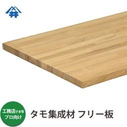 【送料込】プロ・工務店様用 フリー板 タモ集成材 フリー板
