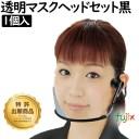 ウィンカム ヘッドセットマスク 1pc ブラック W-HSM-1B(1個入)×1箱 透明マスク 在庫あり