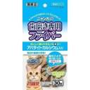 サンライズ 歯磨き専用ファイバー アパタイトカルシウム入り 30g 猫用【代引不可】