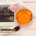 フレーバーティー 岡山紅茶 トロピカルフルーツ 送料無料 ティーバッグ 30包 ふくちゃ 紅茶 国産 フルーツ くだもの 果物 Blend LABO.