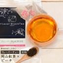 フレーバーティー 岡山紅茶 ピーチ 送料無料 ティーバッグ 2.5g×30包 ふくちゃ 紅茶 国産 紅茶ピーチ(桃)ブレンドラボ Blend LABO.
