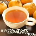 【発送日有り】ふくちゃのがぶ飲み国産たまねぎの皮茶100包[送料無料]北海道・淡路島産玉ねぎのお茶|国産たまねぎ皮茶|たまねぎスープに玉葱の皮|美容茶や健康茶・ダイエットティー・ノンカフェインのハーブティー/たまねぎ茶/玉ねぎ茶/玉ねぎの皮茶|タマネギの皮茶 在宅
