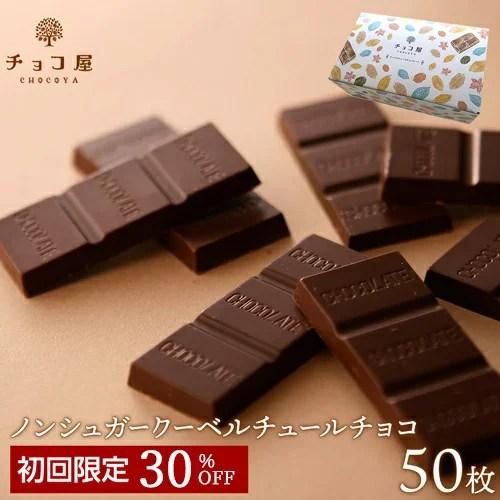 チョコレート 送料無料 【初めてのお客様限定】 30%オフ チョコ屋 ノンシュガ